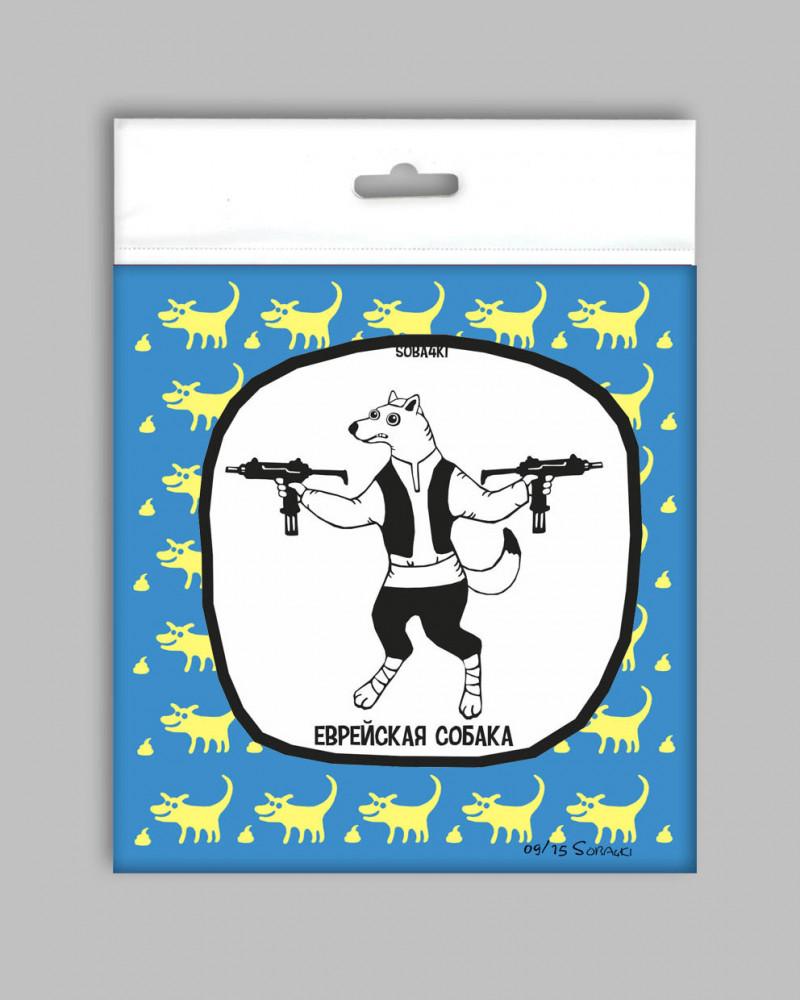 STICKER #Soba4ki. Еврейская собака