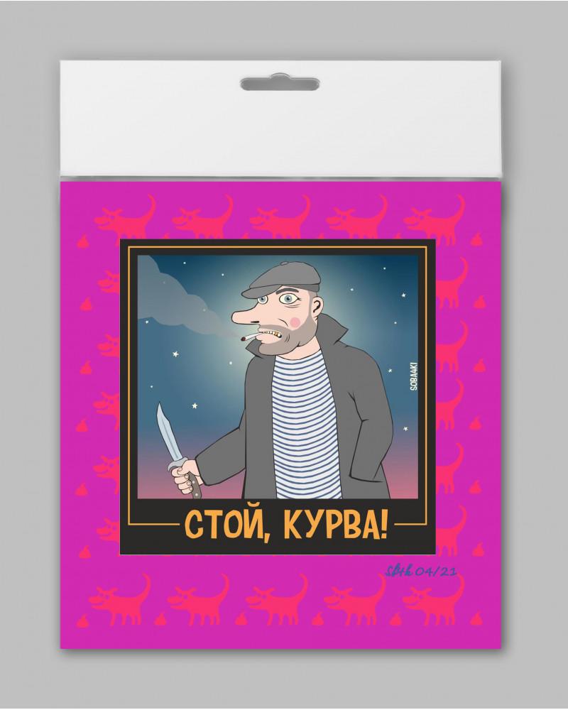 STICKER  #SOBA4KI СТОЙ, КУРВА!