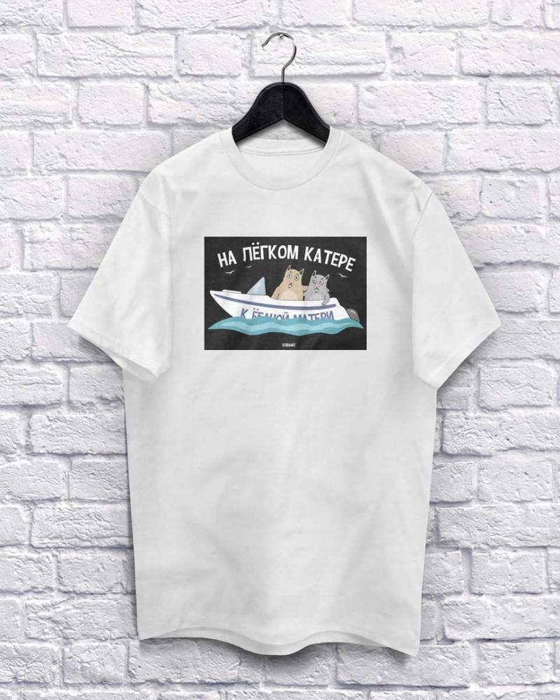 """Хлопковая футболка """"На легком катере"""" белая XXL (S,M,L,ХL)"""
