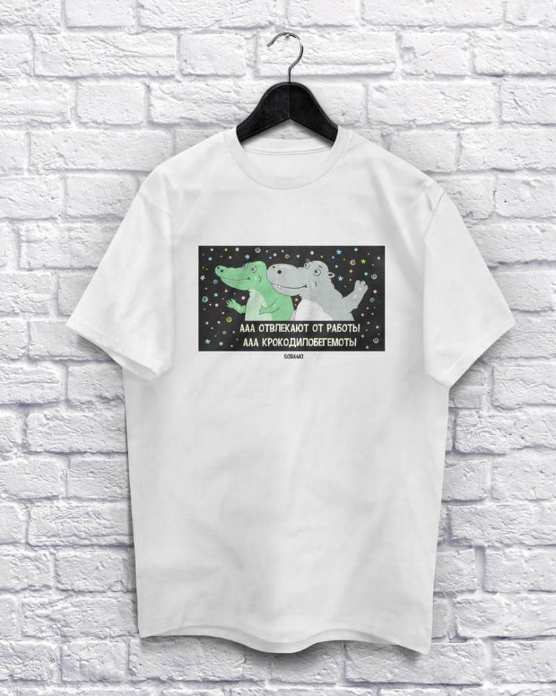 """Хлопковая футболка """"Отвлекают от работы"""" белая XXL (S,M,L,ХL)"""