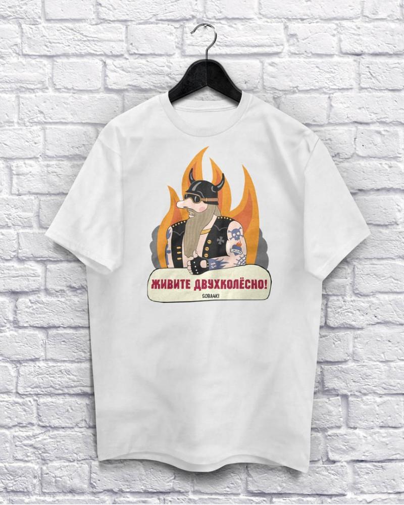 """Хлопковая футболка """"Motor"""" белая XXL (S,M,L,ХL)"""
