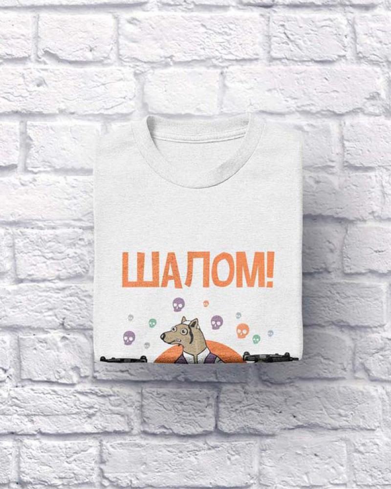 """Хлопковая футболка """"ШАЛОМ"""" белая XXL (S,M,L,ХL)"""